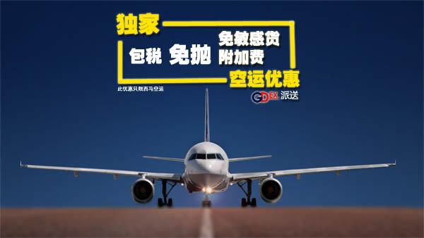 空运包税服务