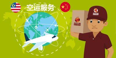 马来西亚到中国快递