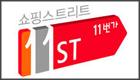 11street韩国购物网站