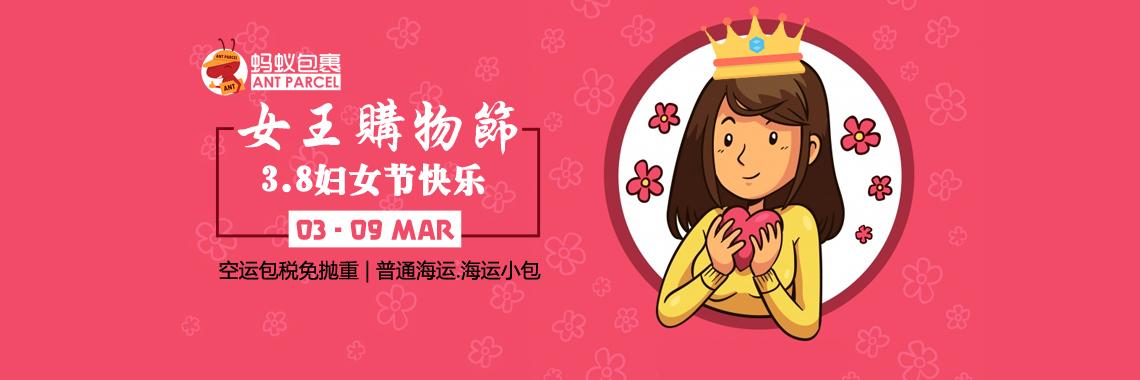 38女王节 妇女节