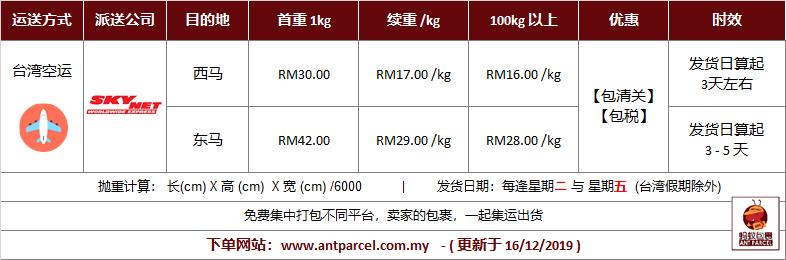 台湾空运代运 运费表
