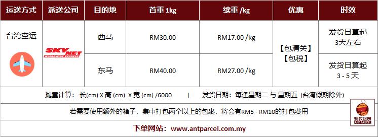 台湾空运费包税