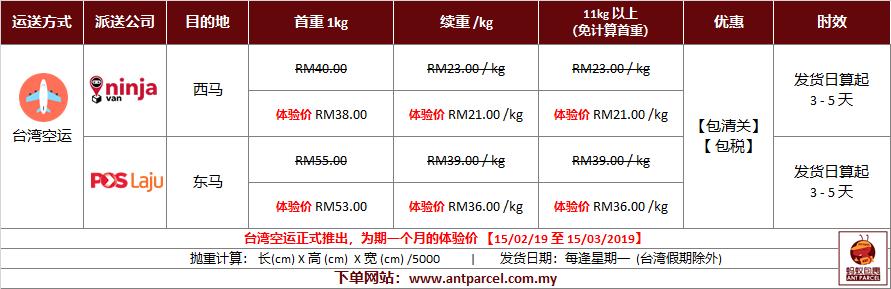台湾空运代运费