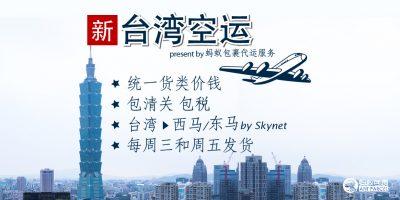 台湾代运空运