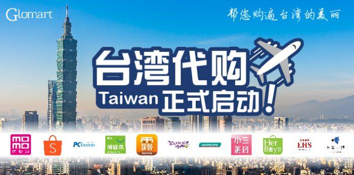台湾代购服务