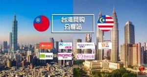 台湾网购分享站