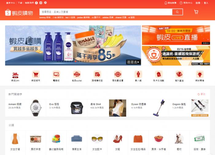 台湾虾皮购物代运