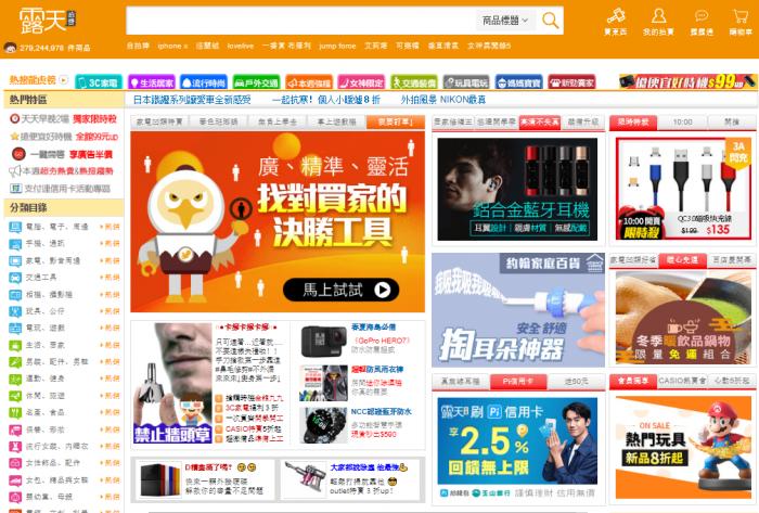 台湾露天拍卖网
