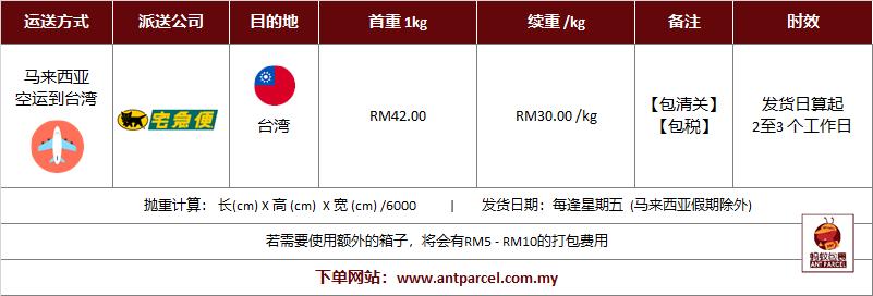 马来西亚空运到台湾运费