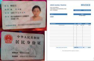 收件人身份证照片与发票