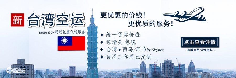 台湾邮寄到马来西亚