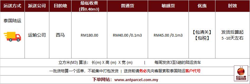 泰国陆运到马来西亚运费