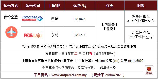 台湾空运费MCO