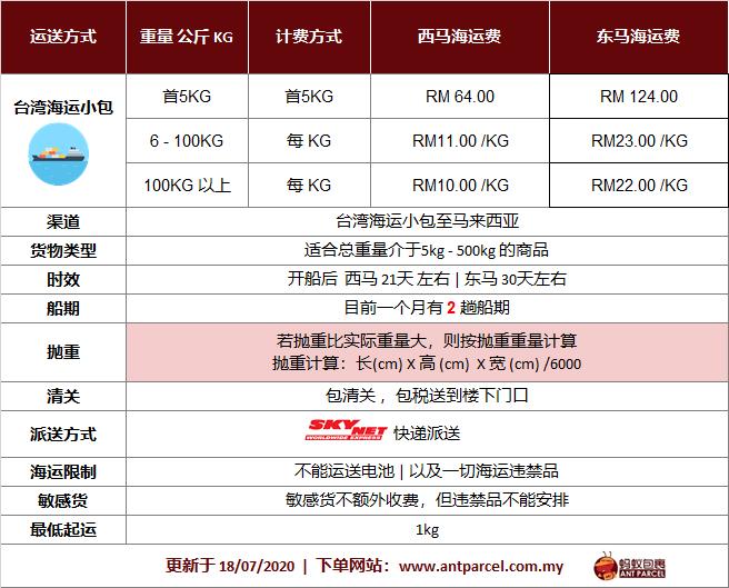 台湾海运小包运费