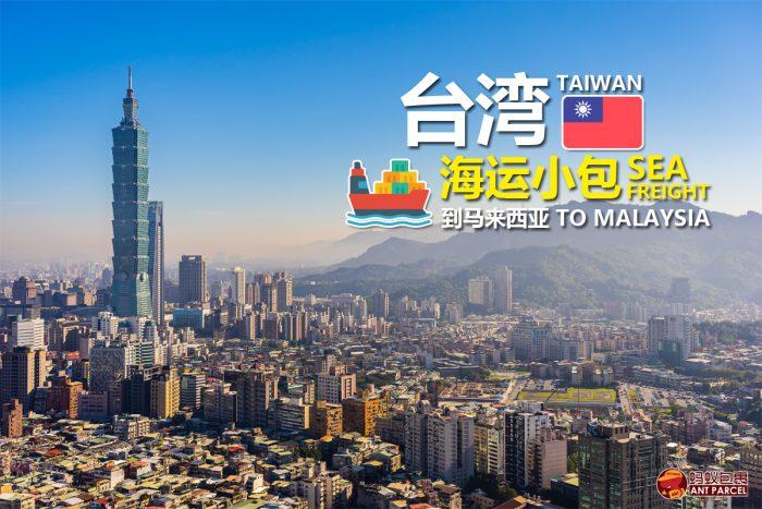 台湾海运小包