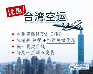 台湾空运降价