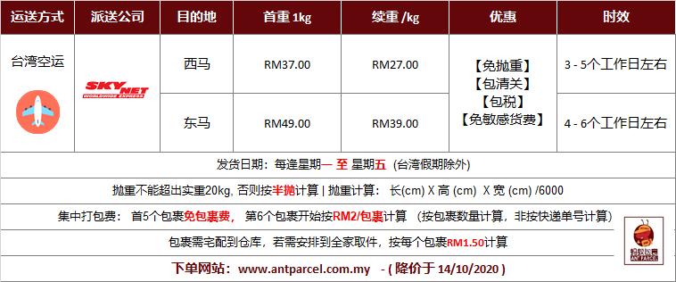 台湾空运费
