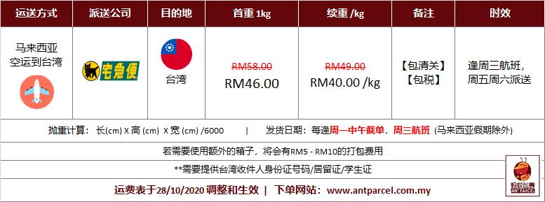 马来西亚邮寄台湾运费