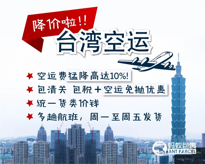 台湾空运优惠