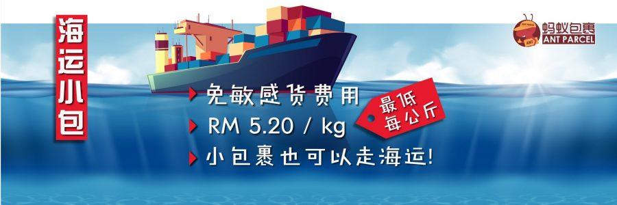 海运小包RM5.20