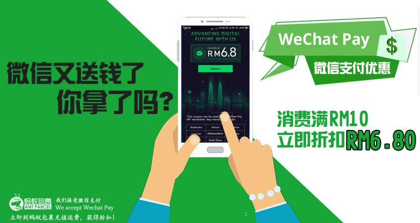 Wechat Pay 代运