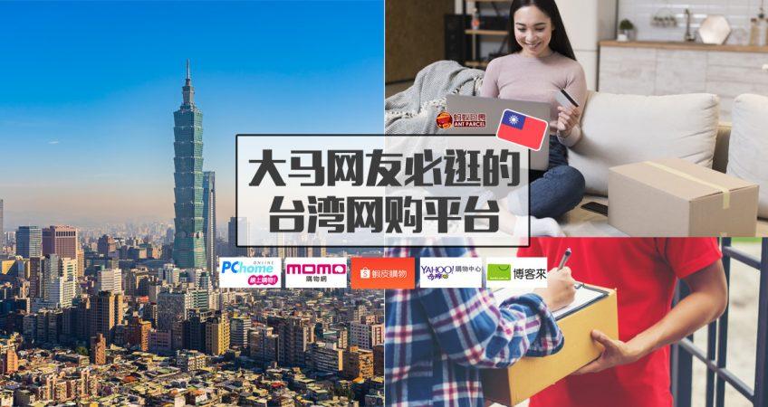 大马网友必逛的台湾购物平台